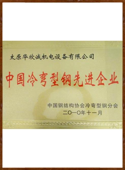 中国冷弯型钢先进企业