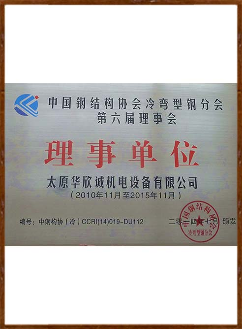 中国钢结构协会冷弯型钢分会理事单位